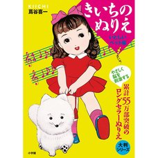 Kiichi's Coloring Book: Lovely Pets