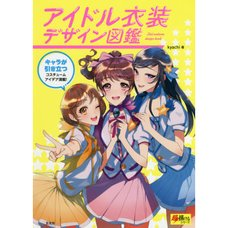 Idol Cosplay Design Picture Book