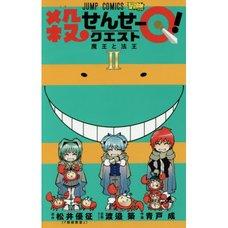 Koro Sense-Q! Vol. 2