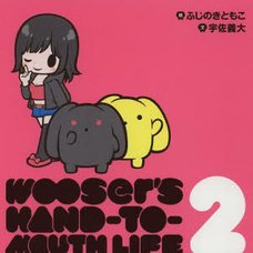 Wooser's Hand-to-Mouth Life Vol.2