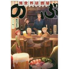 Isekai Izakaya Nobu Vol. 1 (Light Novel)