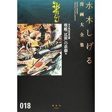 Shigeru Mizuki Complete Works Vol. 18