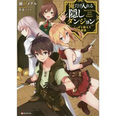 The Hidden Dungeon Only I Can Enter Vol. 1 (Light Novel)