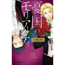 Moriarty the Patriot: The Girl Who Sees the Rainbow (Light Novel)