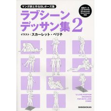 Manga Artist Boys' Love Pose Collection Vol. 2: 12 Love Position Drawings for Boys' Love Comics