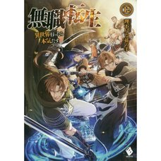 Mushoku Tensei: Isekai Ittara Honki Dasu Vol. 12 (Light Novel)