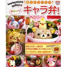 Kaerenmama x Asami's Let's Make Cute Kyaraben with Your Kids!