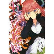 5 Toubun no Hanayome Vol. 3