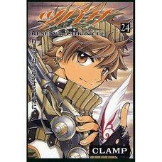 Tsubasa: Reservoir Chronicle Vol. 24