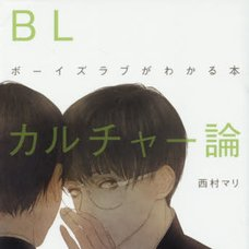 BL Culture Theory: The Book to Understand Boys' Love