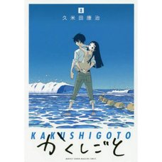 Kakushigoto Vol. 8