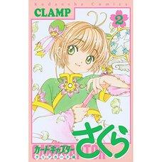 Cardcaptor Sakura: Clear Card Vol. 2 (Regular Edition)