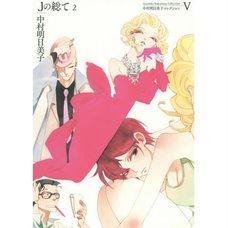 Asumiko Nakamura Collection Vol. 5