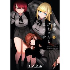 The Duke of Death and His Maid Vol. 10
