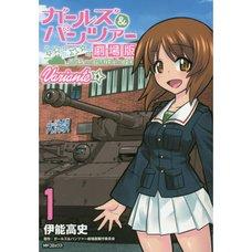 Girls und Panzer der Film Variante Vol. 1