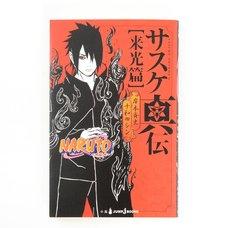 Naruto: Sasuke Shinden - Raikou-Hen