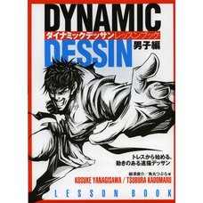 Dynamic Drawing Lesson Book: Start by Tracing, Sketches with Movement, Boys Edition