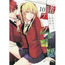 Kakegurui - Futago Vol. 10