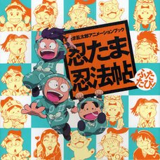 Nintama Rantaro Nintama Ninpocho Animation Book Once Again!