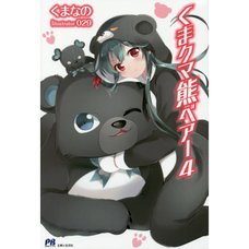 Kuma Kuma Kuma Bear Vol. 4 (Light Novel)