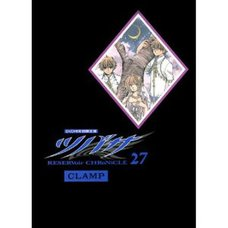 Tsubasa: Reservoir Chronicle Vol. 27 Limited First Edition
