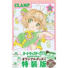 Cardcaptor Sakura: Clear Card Vol. 2 (Special Edition)