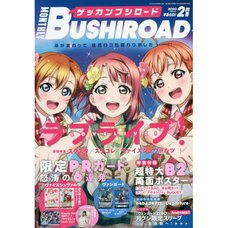 Monthly Bushiroad February 2020