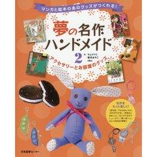 Dreamy Handmade Masterpieces Vol. 2: Accessories & Room Goods