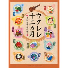 Ukulele for 12 Months Popular Japanese Seasonal Songs