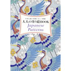Coloring Book for Adults: Traditional Japanese Motifs & Beautifull Patterns