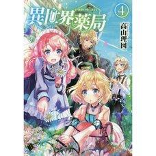 Isekai Yakkyoku Vol. 4 (Light Novel)
