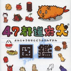 Picture Book of the 47 Prefectural Dogs