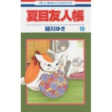Natsume's Book of Friends Vol. 19
