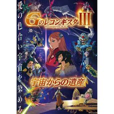 Gundam Reconguista in G Ⅲ: Legacy from Space Blu-ray Perfect Pack First-Press Limited Edition