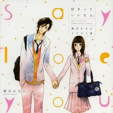 Say You Like Me. Kanae Hazuki's Illustration Collection