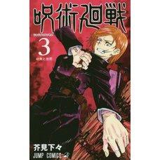 Jujutsu Kaisen Vol. 3