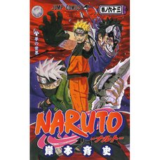 Naruto Vol. 63