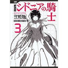 Knights of Sidonia New Edition Vol. 3
