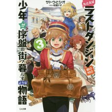 Suppose a Kid From the Last Dungeon Boonies Moved to a Starter Town Vol. 3 (Light Novel)