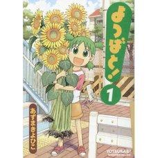 Yotsuba&! Vol. 1