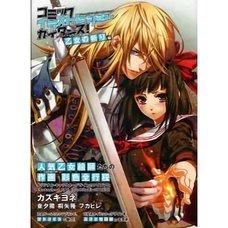 Comic Illustration Guidance! Manga Anime Game Lanove! Maiden Prayers Edition
