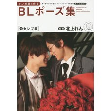 Manga Artist Boys' Love Pose Collection Trace-Free Stock Collection Selected by Top-Class Professionals Vol.6 Celebrity Edition