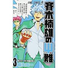 The Disastrous Life of Saiki K. Vol. 3