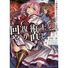 Kaifuku Jutsushi no Yarinaoshi Vol. 3 (Light Novel)