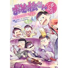 Osomatsu-san Official Comic Anthology: Nondakure