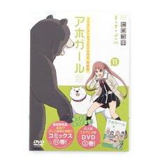 Aho-Girl Vol. 11 Special Edition w/ DVD