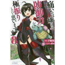 Bofuri: I Don't Want to Get Hurt So I'll Max Out My Defense. Vol. 8 (Light Novel)
