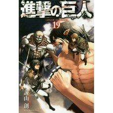 Attack on Titan Vol. 19
