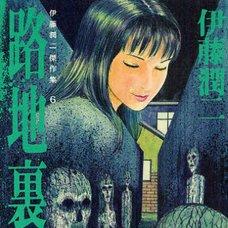 Junji Ito Masterpiece Collection Vol. 6: Back Alley
