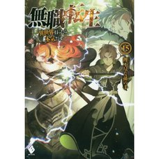 Mushoku Tensei: Isekai Ittara Honki Dasu Vol. 15 (Light Novel)
